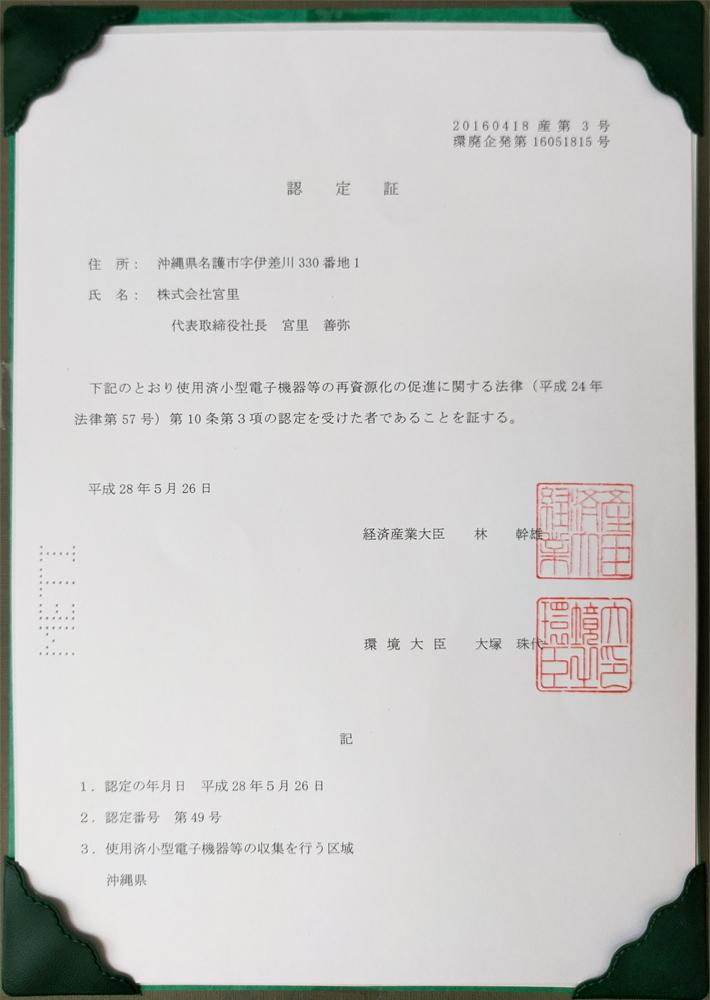 小型家電リサイクル法の認定証
